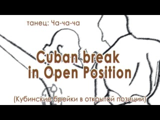 021 Cuban break in Open Position (Кубинские брейки в открытой позиции)