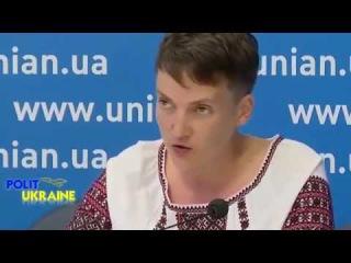 Мощная пресс-конференция Савченко! Власть в шоке от ее слов!