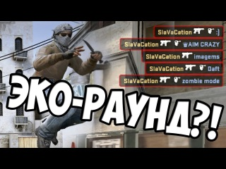 ЛУЧШИЙ МУВИК CS GO | 2016 (FRAGMOVIE 1vs5 ECO-ROUND)