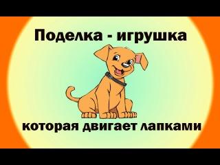 """Забавная поделка из бумаги """"Бегущая собака"""" своими руками"""