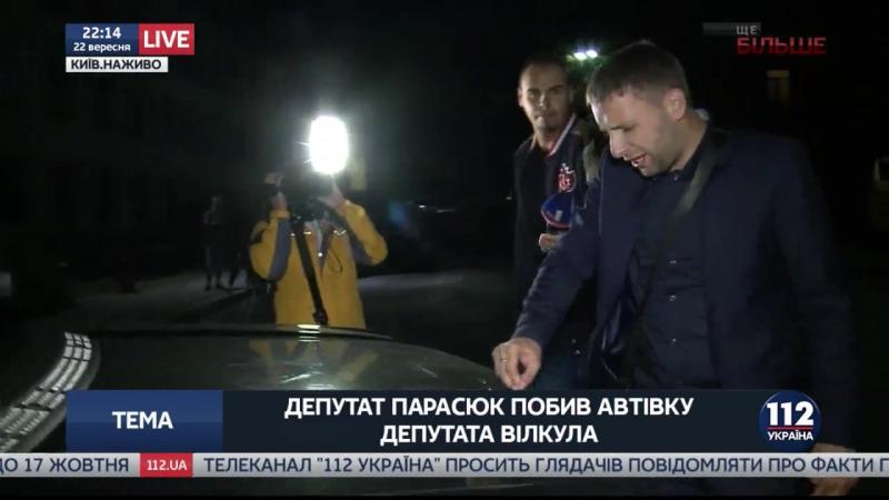 ВЛК ПНХ_ Парасюк поцарапал капот машины Вилкула под телеканалом 112 Украина
