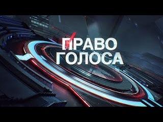 """""""Право голоса""""  - Украина. Год Порошенко (Часть 2-я)"""