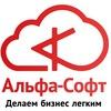 Компания «Альфа-Софт»