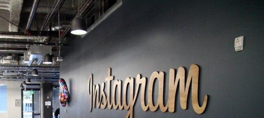 Instagram начал тестировать поддержку нескольких аккаунтов на Android
