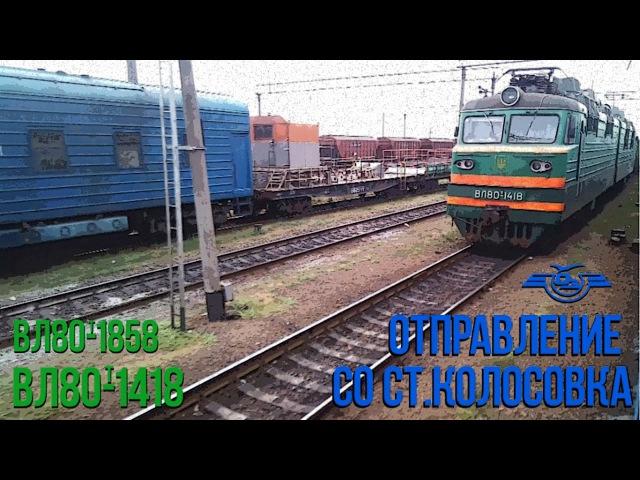[УЗ2015] ВЛ80Т-1858 Отправление со ст.Колосовка