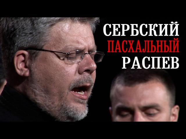 Сербский Византийский распев Никола Попмихайлов и Бело Платно Serbian Chant