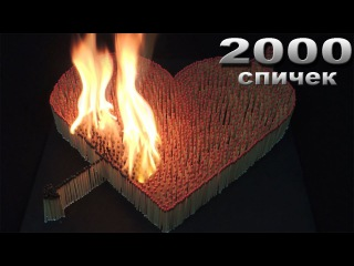 ЦЕПНАЯ РЕАКЦИЯ - 2000 СПИЧЕК. ПОДЖИГАЕМ СЕРДЦЕ