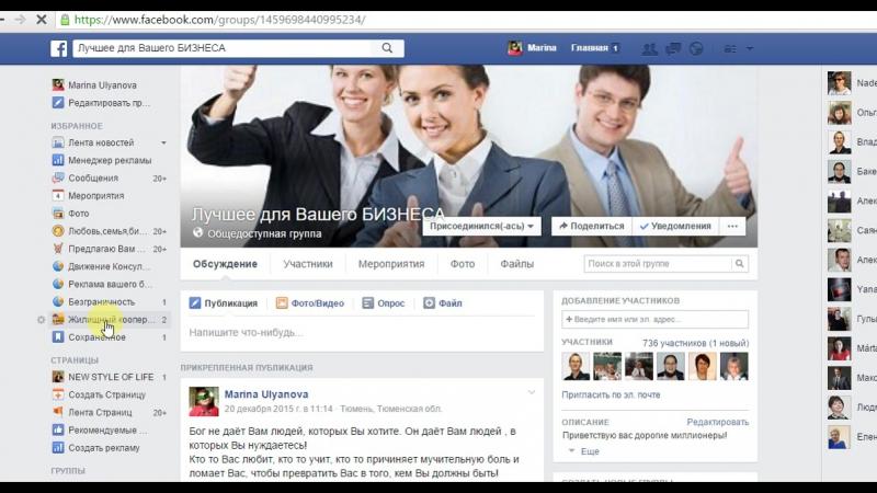 Как я провожу время в соц сетях и тем самым продвигая себя и бизнес 2 часть работа по фейсбуку