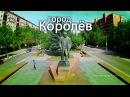 Город Королёв столица мира с высоты птичьего полёта