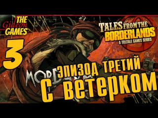 Прохождение Tales from the Borderlands на Русском [Эпизод 3: Catch a Ride] - Часть 3: Наперегонки