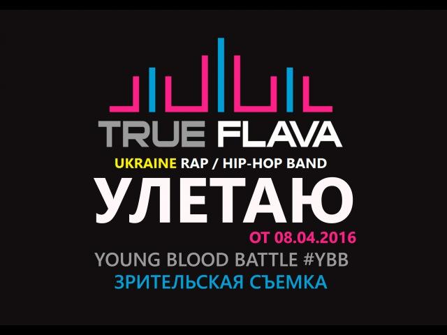 TRUE FLAVA – УЛЕТАЮ [Выступление на YBB от 08.04.2016, ДК Росток] ВИДЕО 2