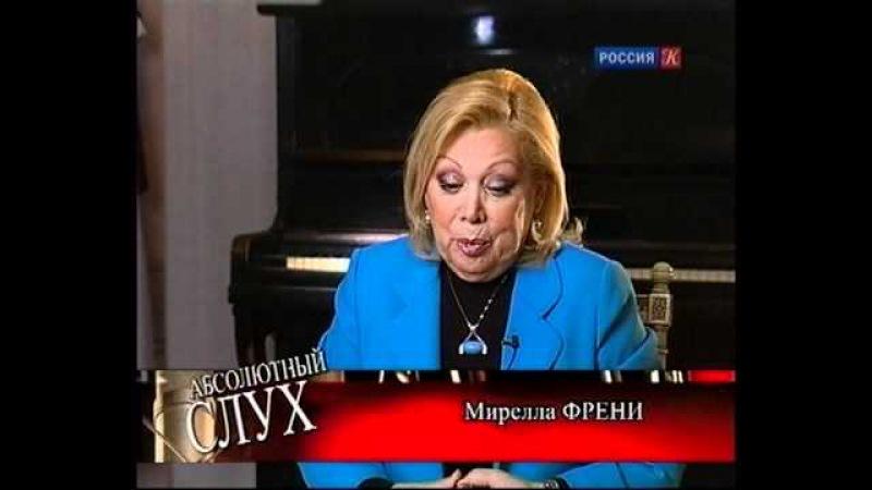 Mirella Freni Absolute Pitch АБСОЛЮТНЫЙ СЛУХ Мирелла Френи