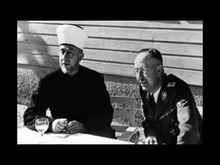 Амин аль-Хусейни главный муфтий Гитлера