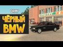 GTA Криминальная Россия По сети 3 - Чёрный бумер!