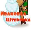 Подслушано#Ивановка#Штеровка
