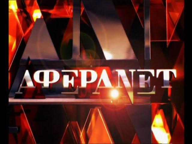 Телевизионный проект Афера.net. Ведущий - А. Барбакару.