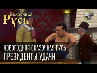 Новогодняя Сказочная Русь Президенты удачи Полнометражный мультфильм по мотивам Джентльмены удачи 