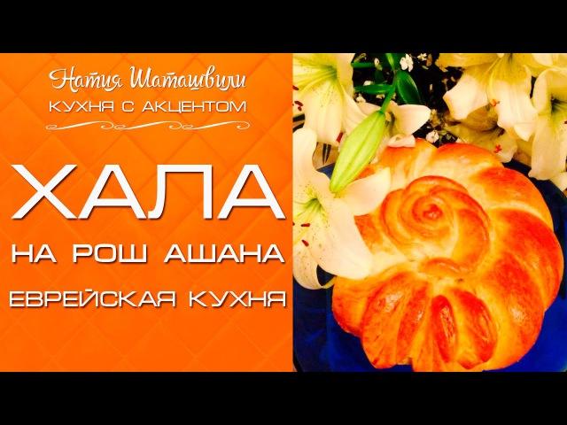 Хала на Рош ашана Кухня с акцентом от Натии Шаташвили