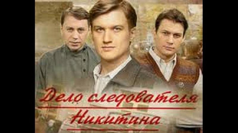 Дело следователя Никитина 3 4 8 серии исторический детектив 2012 Россия