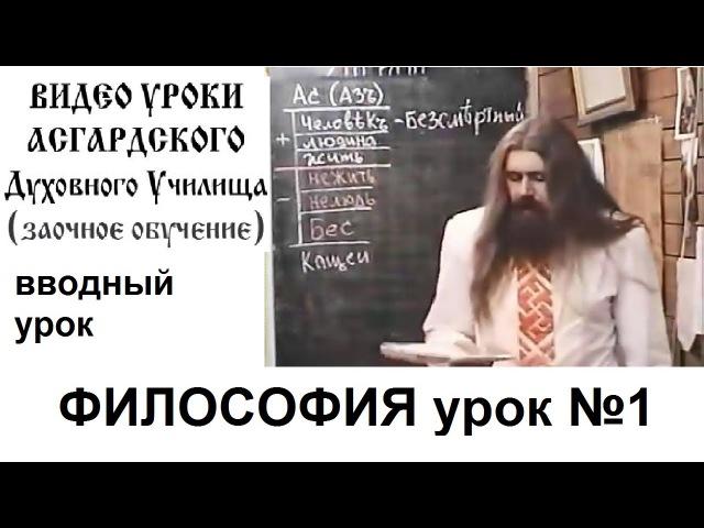 Философия урок 1 Вводный Асгардское духовное училище отец Александр Хиневич Патер Дий инглизм юджизм