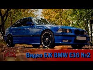 """Видео БЖ BMW E36 Выпуск 2 """"Содержание"""""""