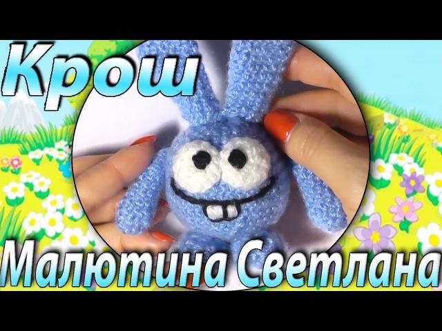 Крош вязаный крючком Смешики Gogoriki kikoriki crochet