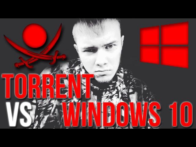 Torrent VS WINDOWS 10 Будет ли работать