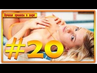 Сборка приколов от BTinW # 20/ Assembly of tricks from BTinW #20  (HD)