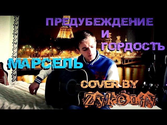 Марсель - Предубеждение и гордость (Cover by Zykeniy)