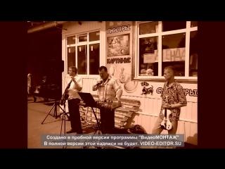 Вокально-инструментальное воскресное выступление в Комсомольском! Или как мы помогали налаживать бизнес своему доброму другу