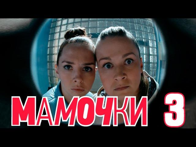 Мамочки Серия 3 Сезон 1 русская комедия 2015 HD
