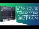 Sytrus 11 из 16 Как работает вэйвшейпер (вкладки WS, WMIX)
