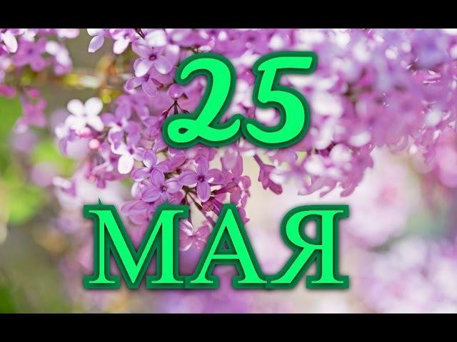 25 мая день пропавших детей и другие праздники...