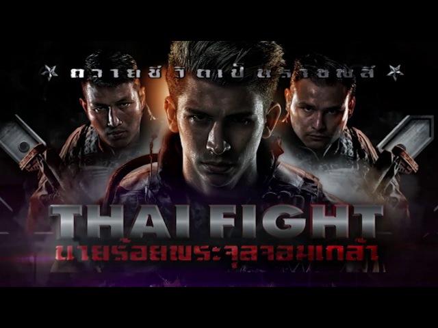 THAI FIGHT 2015 April 4 CRMA Saiyok vs Remy Vectol