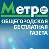 КИЕВ, ГАЗЕТА МЕТРО