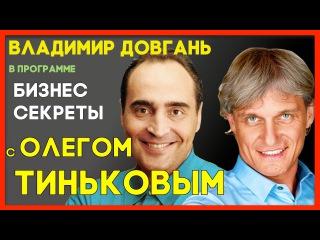 Бизнес Секреты с Олегом Тиньков: Владимир Довгань