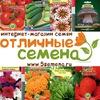 Интернет магазин семян почтой = 5semena.ru =