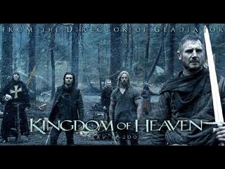 Царство небесное (Kingdom of Heaven, 2005) - Orlando Bloom, Eva Green, Liam Neeson