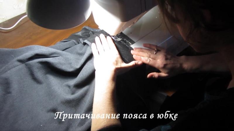 2 й урок Ученица Оксана Пошив Юбки со складками с притачным поясом