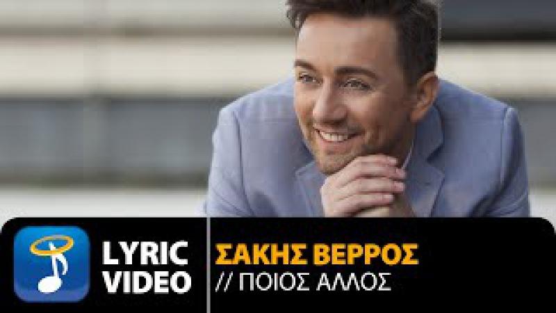 Σάκης Βέρρος Ποιος Άλλος Sakis Verros Pios Allos Official Lyric Video HQ