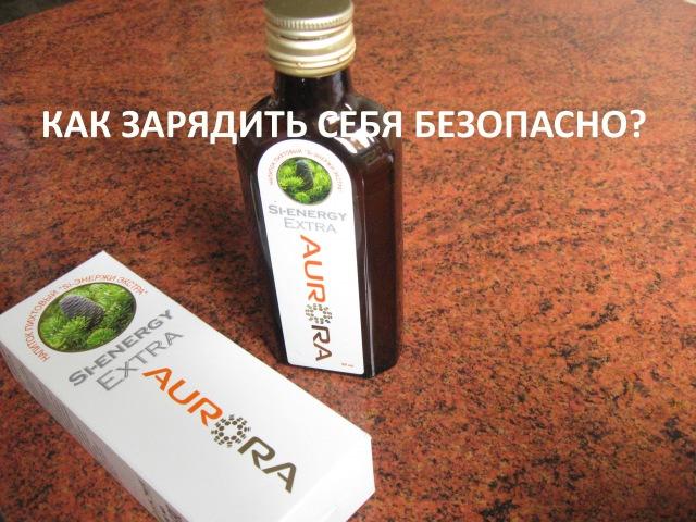 3)Si-ENERGY Extra Аврора-вялость, сонливость, усталость не для тебя , если у тебя есть Si-ENERGY.