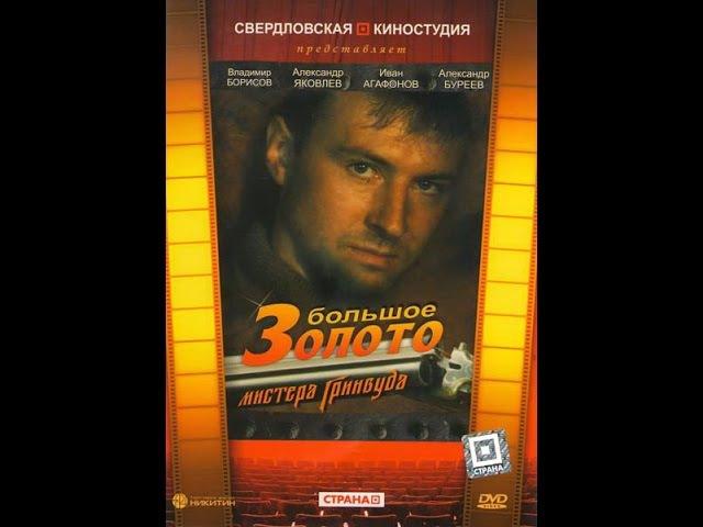Большое золото мистера Гринвуда 1991 фильм