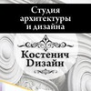 Студия архитектуры и дизайна Анастасии Костенич