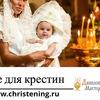 christening.ru