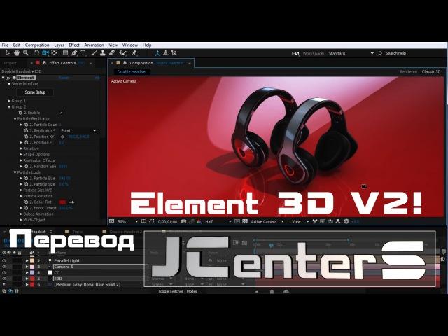 Element 3D V2! After Effects VideoCopilot На русском. Перевод от JCenterS
