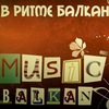 В Ритме Балкан