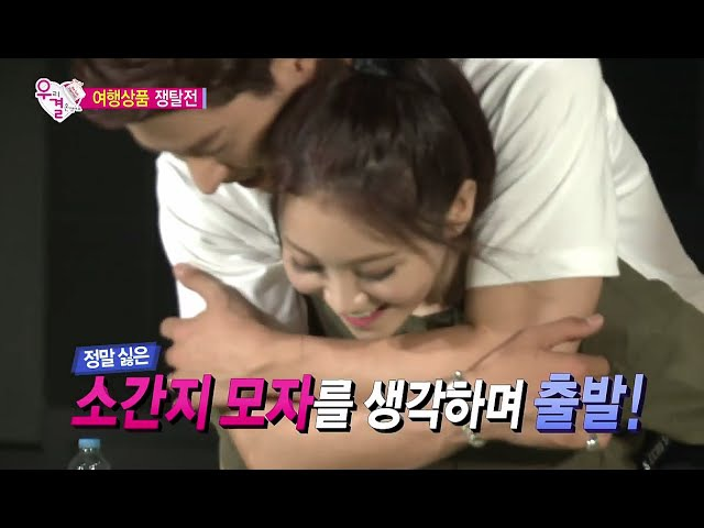 We Got Married, Jong-hyun, Yoo-ra (13) 06, 홍종현-유라(13) 20140906