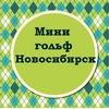 Мини-гольф Новосибирск