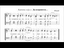 Да исправится молитва моя – Двухголосное М Селиванов и Н Аристархова