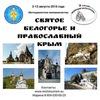 Святое Белогорье и Православный Крым